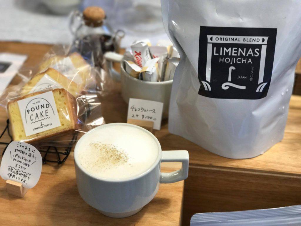LIMENAS COFFEEのほうじ茶ラテ