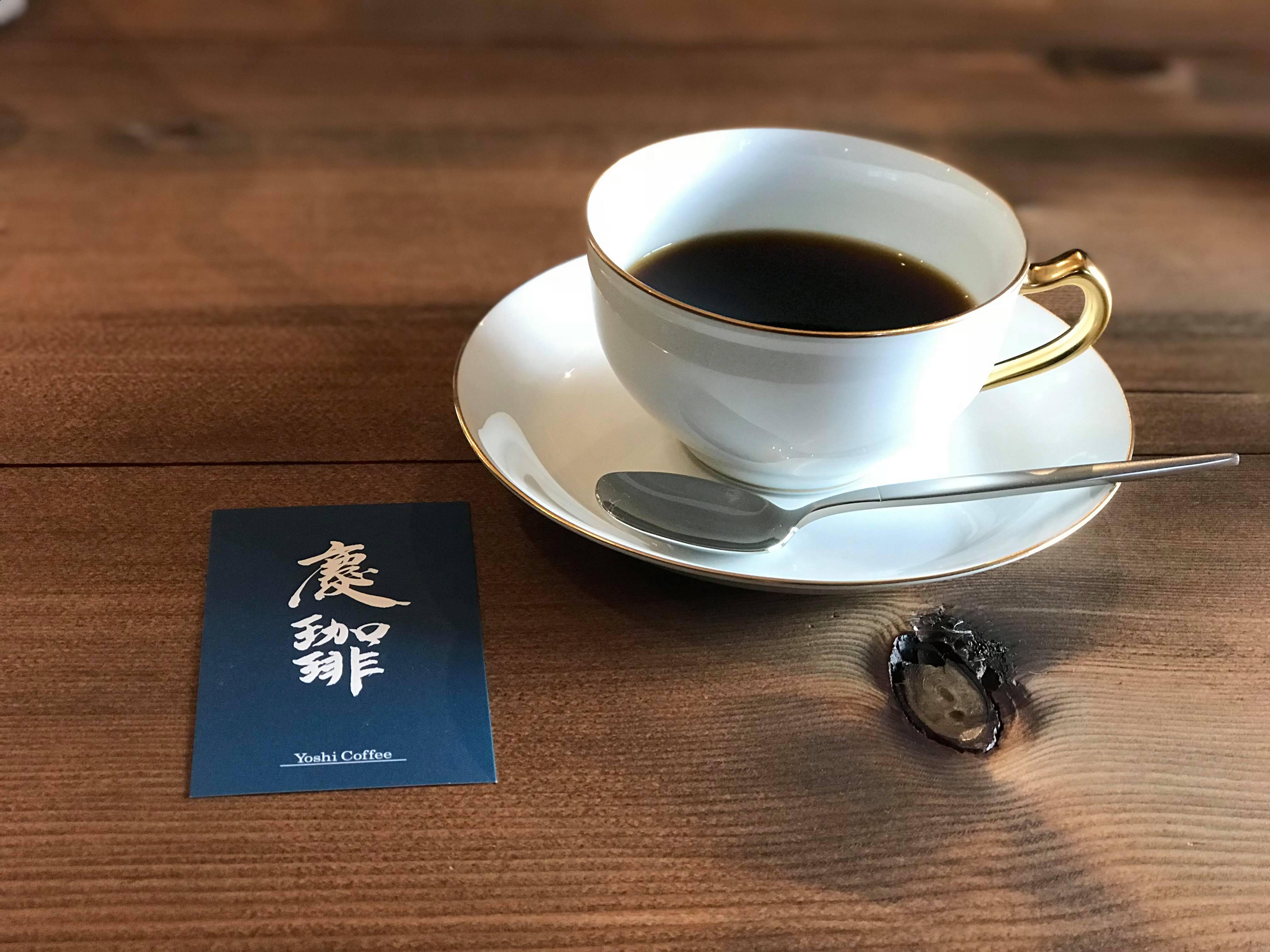慶珈琲 コーヒー