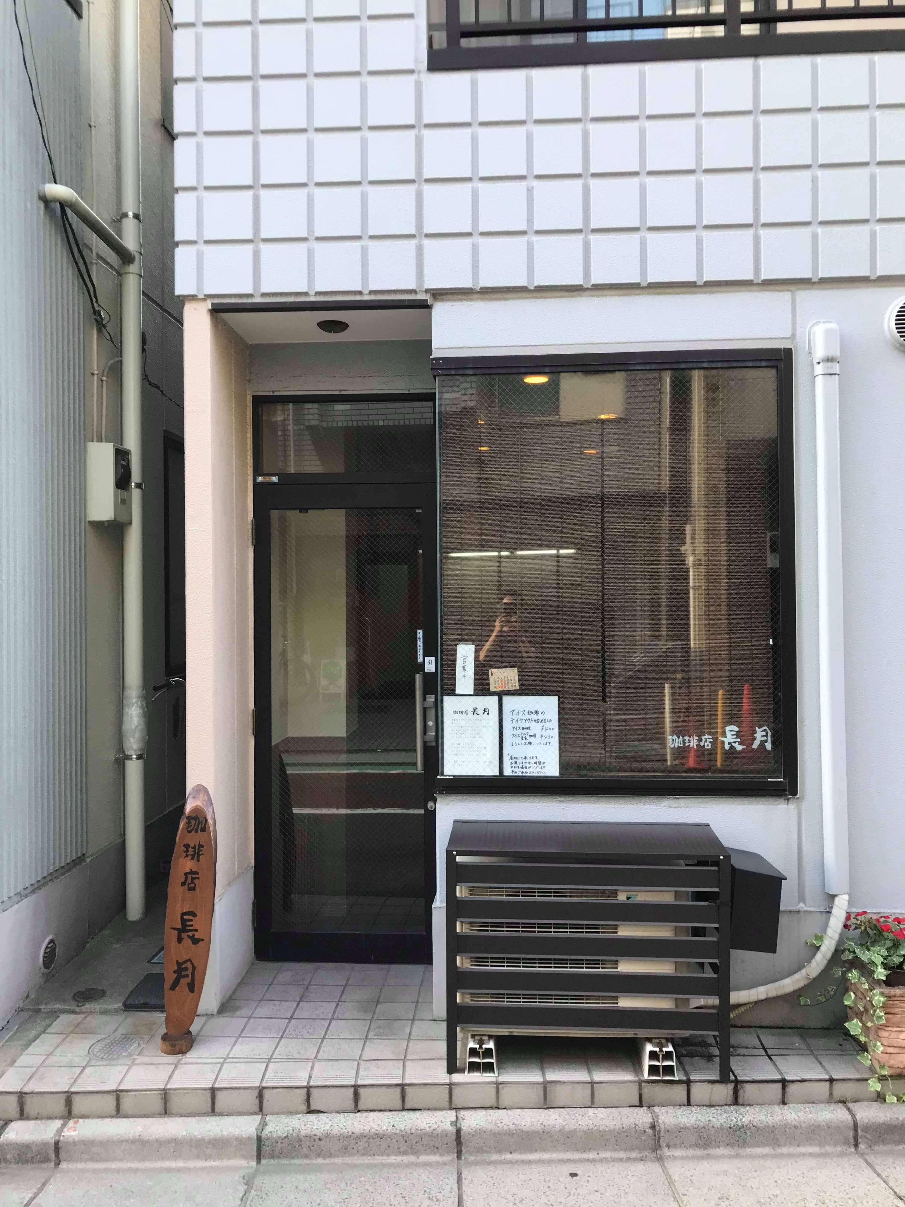 珈琲店 長月の入口