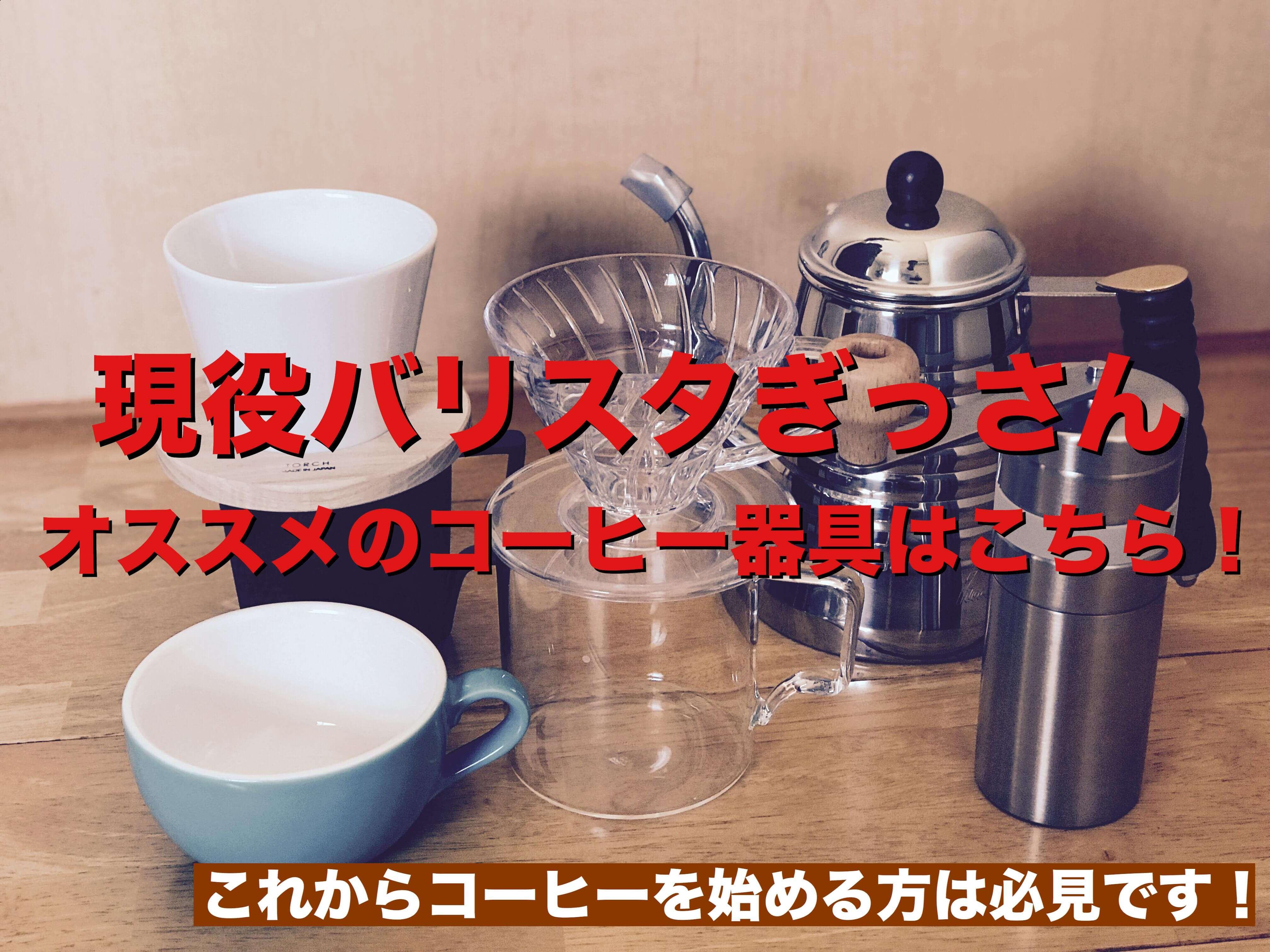 現役バリスタがオススメ!コーヒー器具を紹介します。
