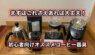 コーヒー初心者向け。おすすめの道具を現役バリスタが紹介します!